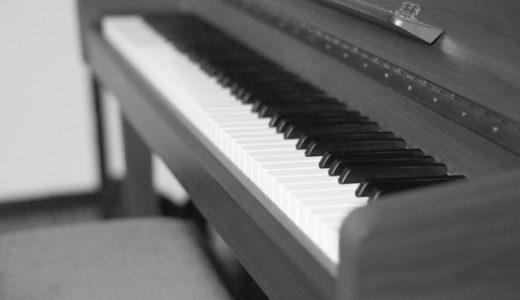 ずっしーのピアノ歴