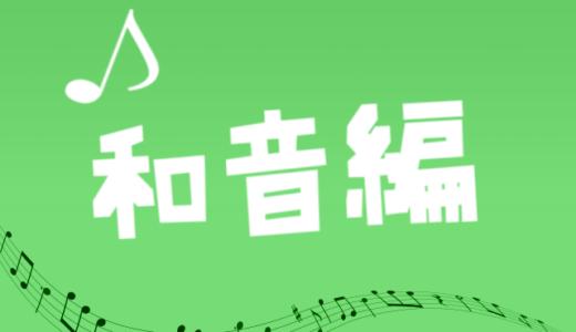 音感の鍛え方 和音編① ~縦の響きと横の流れの二つの音感~
