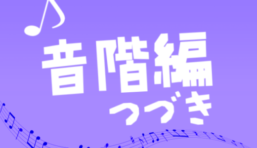 音感の鍛え方~音階編つづき~