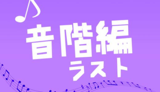 音感の鍛え方~音階編ラスト~