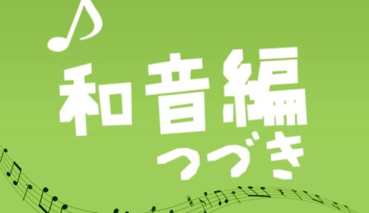 音感の鍛え方~和音編つづき~