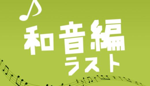 音感の鍛え方~和音編ラスト~