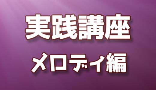 音感トレーニング実践講座~メロディ編~