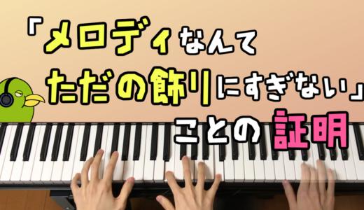 「幸せなら手を叩こう」アレンジ伴奏集の楽譜