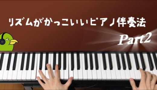 リズムがかっこいいピアノ伴奏法part2の楽譜