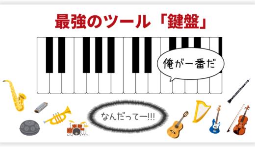 「鍵盤」は音楽を学ぶ最強のツールである