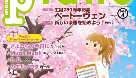 月刊ピアノ連載「ずっしーの即わかり音楽理論教室」PartⅡ