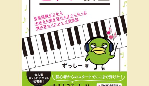 KADOKAWAから書籍「ずっしーのピアノ教室」が出版されました!
