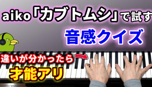 aiko「カブトムシ」の楽譜